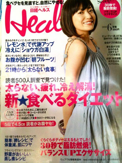 日経ヘルス 2010年6月号