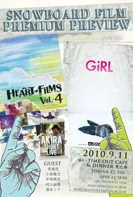 Heart Films vol.4 Premium Preview