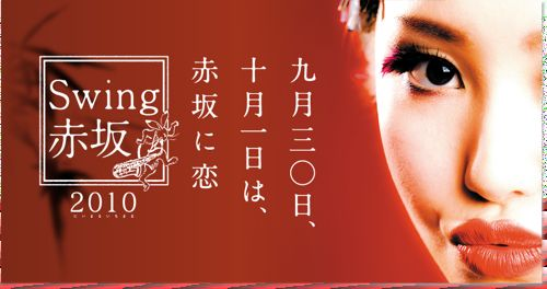 Swing赤坂2010 @ 赤坂通り
