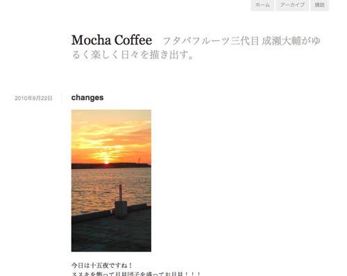 Daidaiブログ「Mocha Coffee」