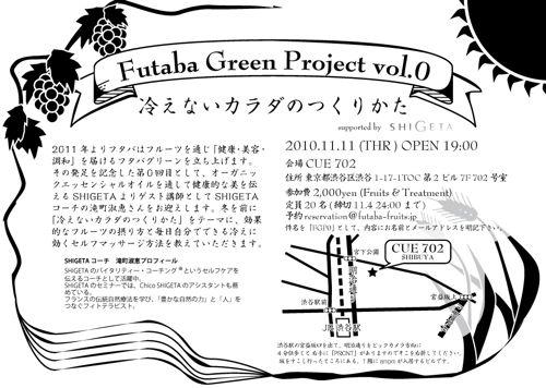 フタバグリーンプロジェクトvol.0  「冷えないカラダのつくりかた」