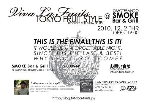 Viva La Fruits @ SMOKE Bar & Grill 12/02