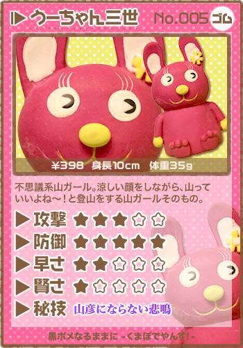 card_uchan3.jpg
