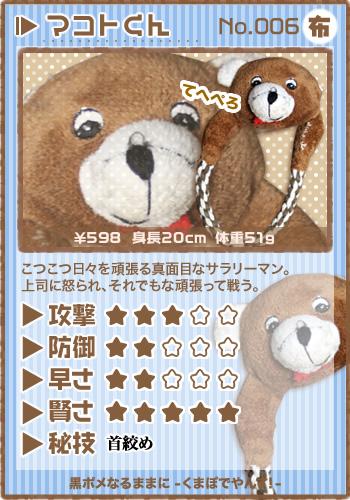 card_makoto.jpg