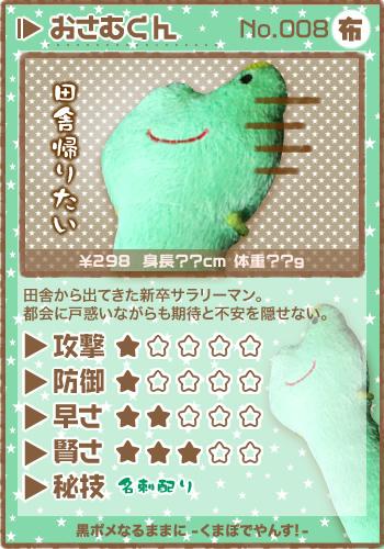 card_osamu.jpg