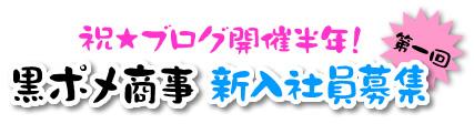 kurosho_bosyu1.jpg