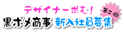 kurosho_bosyu2.jpg