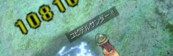 (*゚д゚)ウマー