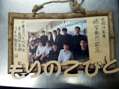 東高津中学校