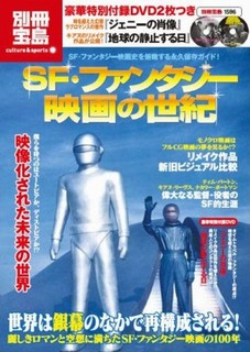 SF・ファンタジー映画の世紀