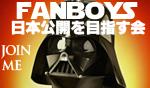 「Fanboys」日本公開を目指す会