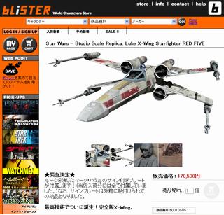 Xウイング レプリカモデル(Blister)