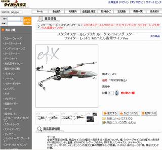 Xウイング レプリカモデル(TIgerHouse)