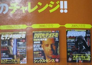 「DVDでーた」10月号