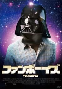 「ファンボーイズ」DVD