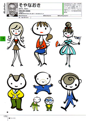 キャラクターファイル・マイページ