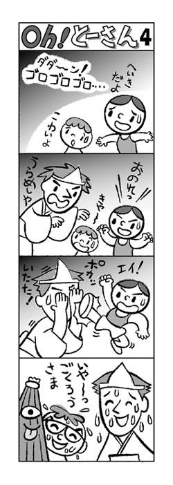 4コマ_4