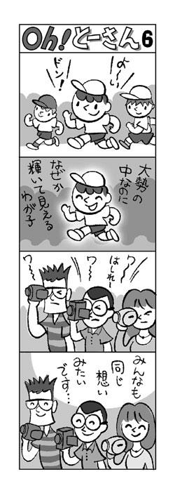 4コマ_6