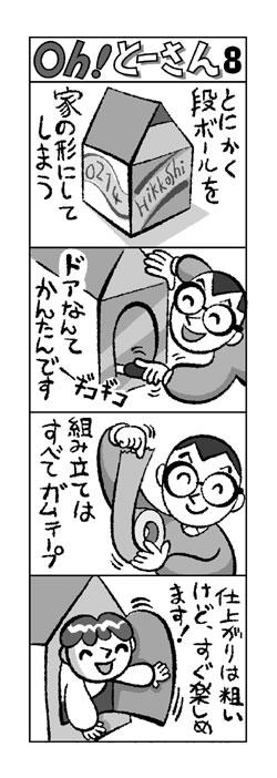 4コマ_7