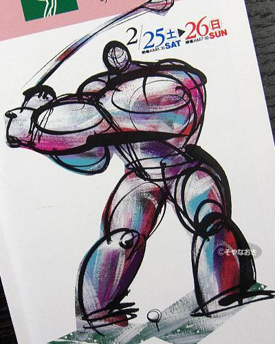 筋肉ゴルフ男