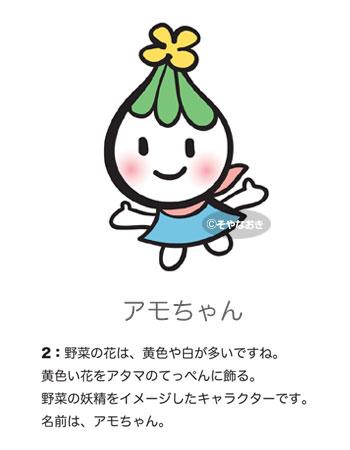 野菜キャラクター2