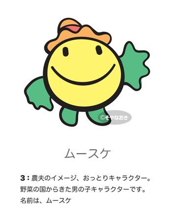 野菜キャラクター3