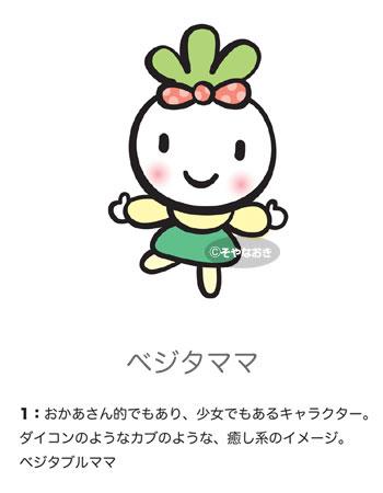 野菜キャラクター1