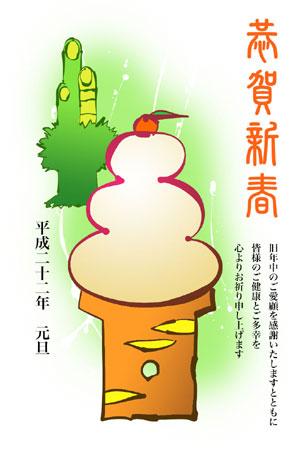 2010-Wa年賀状1