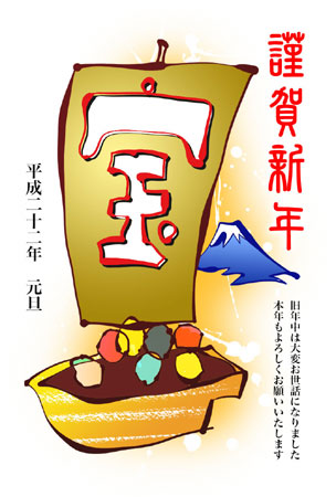 2010-Wa年賀状2