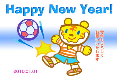 2010年賀-サッカー
