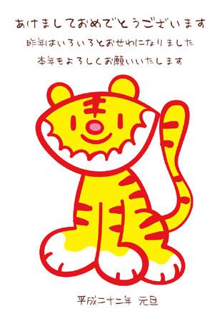 2010年賀-虎