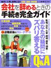 手続きガイド表紙_跳び箱
