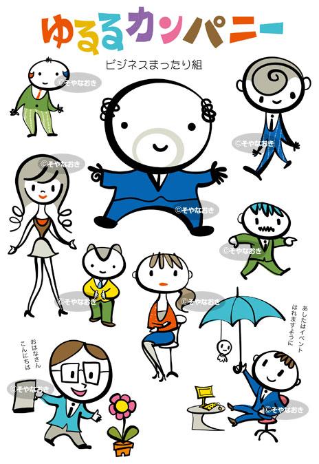 ゆるるビジネスカンパニー・キャラクター