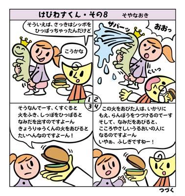 はぴねすくんP-08