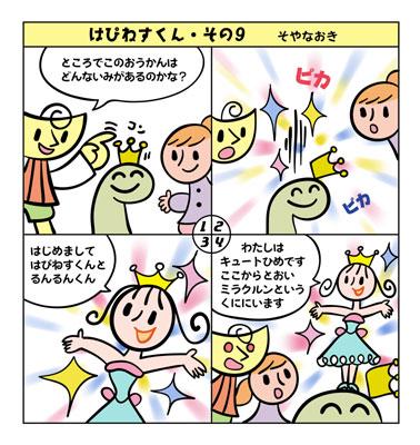 はぴねすくんP-09