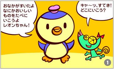 ペン太&レオン-01