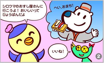 ペン太&レオン-02