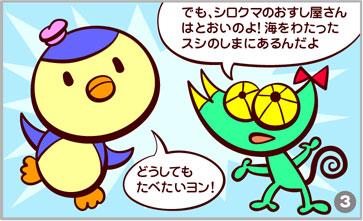 ペン太&レオン-03