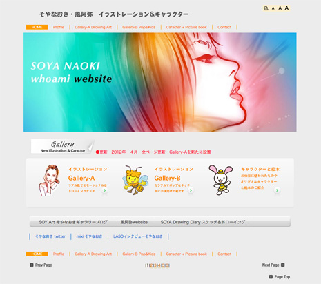 新しいサイト