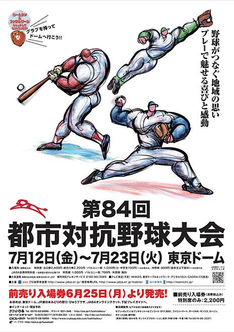 都市対抗野球2013ポスター