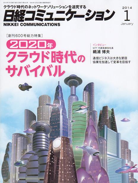 日経コミュニケーション表紙