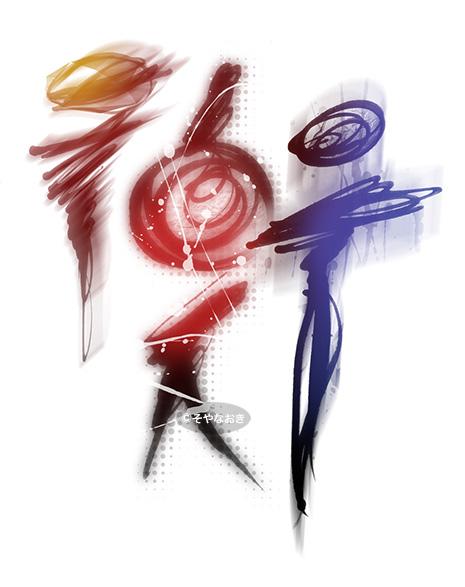 漢字のイラスト、イメージ書道「衡」