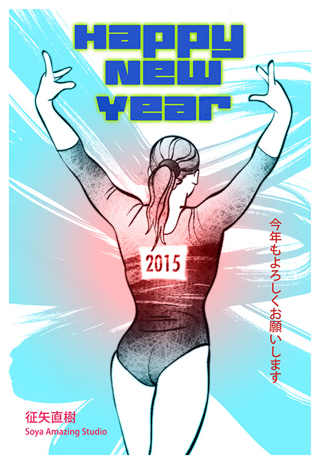 2015年の年賀状女子体操1
