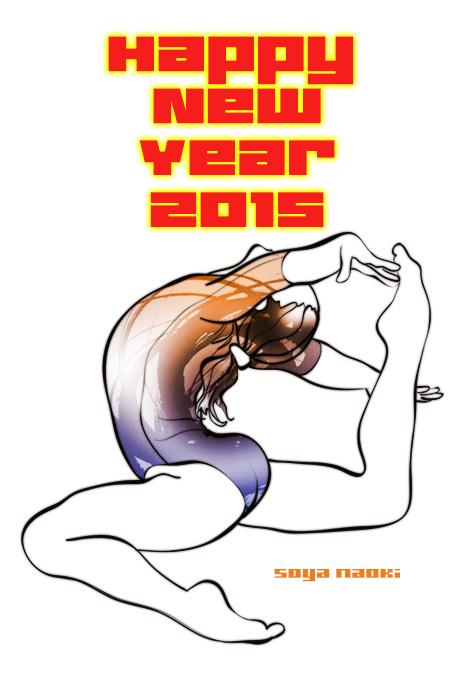 2015年の年賀状女子体操2