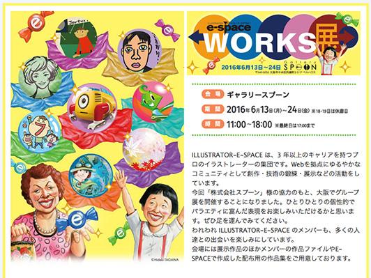 Works展