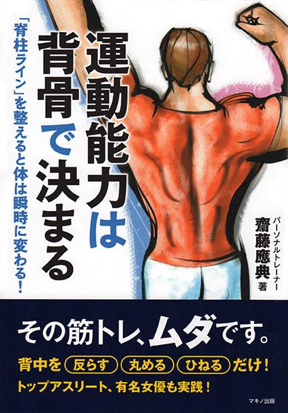 P-man-book