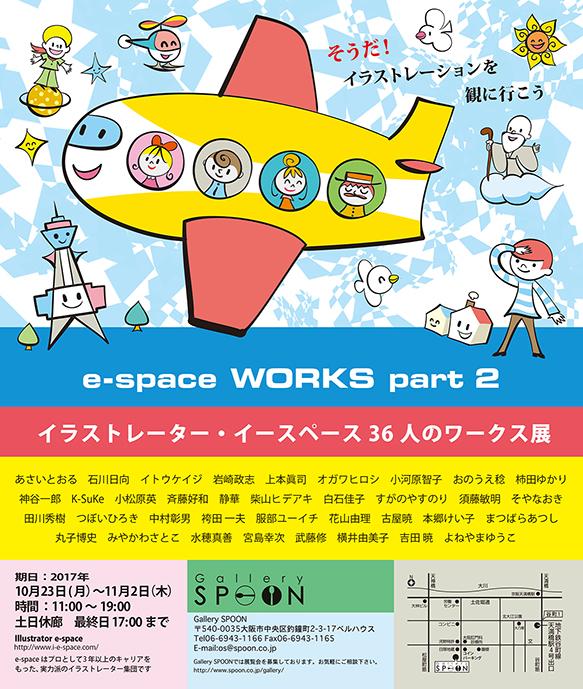 e-space大阪展情報