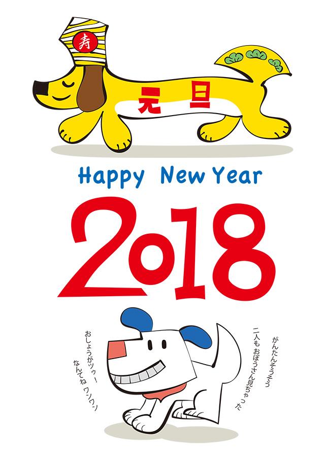 2018年賀-5
