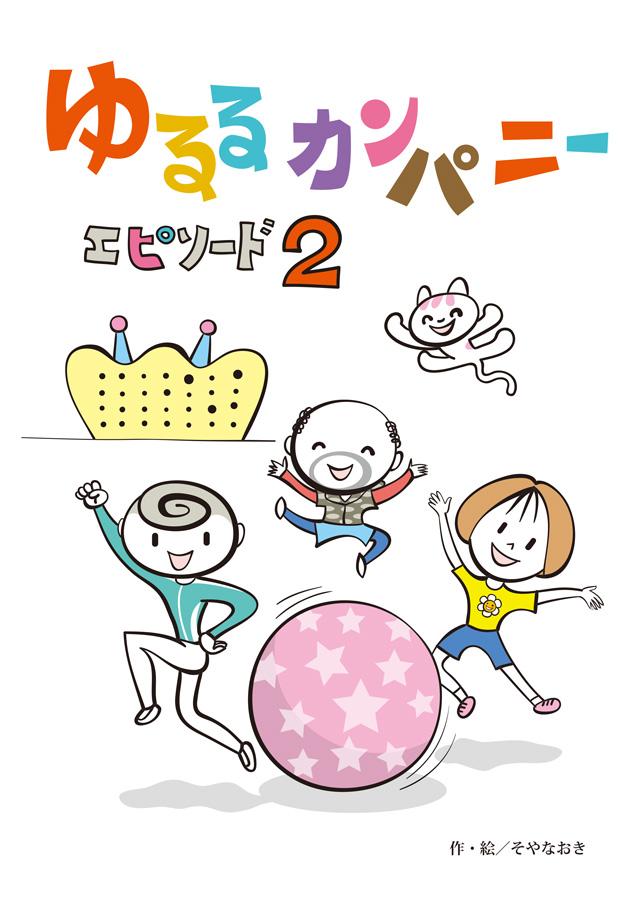 ゆるるカンパニー/その2-P-1