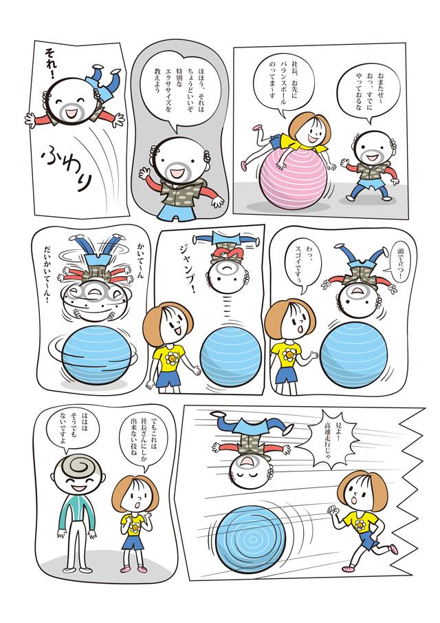 ゆるるカンパニー/その2-P-3
